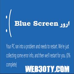 رفع ارور blue screen یا خطای صفحه آبی ( به صورت تصویری )