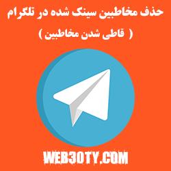 حذف مخاطبین سینک شده در تلگرام ( قاطی شدن مخاطبین )