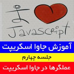عملگر های جاوا اسکریپت در فیلم آموزش جاوا اسکریپت به زبان فارسی