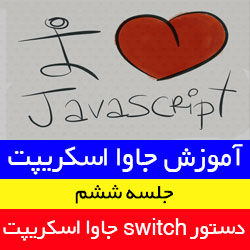 06---JS-Switch