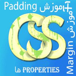 آموزش CSS - استفاده از Margin ، Padding و جداول در css