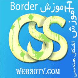 border در CSS و نحوه ساخت اشکال هندسی در css