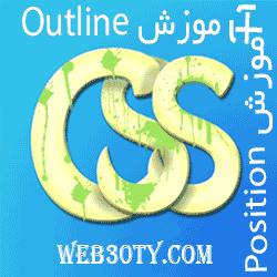 خاصیت های Outline و Position در CSS و روش استفاده از آن ها