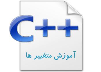 آموزش متغییرها در ++C