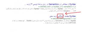 نتایج موتورهای جستجو