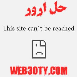 حل ارور This site Cant be reached ( آموزش تصویری )