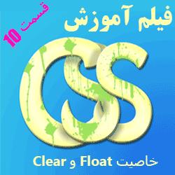 خاصیت float و clear در فیلم آموزش CSS به زبان فارسی