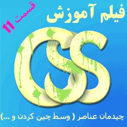 چیدمان عناصر ( وسط چین کردن و ... ) در فیلم آموزش CSS به زبان فارسی