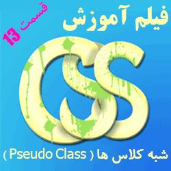 دانلود فیلم آموزش CSS - شبه کلاس ( Pseudo Class )