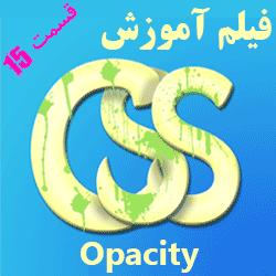 Opacity ( شفافیت ) در فیلم آموزش CSS به زبان فارسی