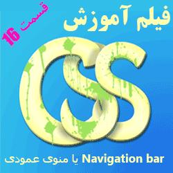 فیلم آموزش CSS - ساخت Navigation bar یا منوی عمودی با CSS
