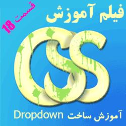 آموزش کامل ساخت Dropdown در فیلم آموزش CSS