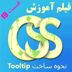 فیلم آموزش CSS - ساخت Tooltip با استفاده از CSS