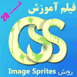 دانلود فیلم CSS - نحوه استفاده از روش Image Sprites در CSS