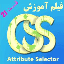 فیلم آموزش CSS - معرفی Attribute Selector در CSS