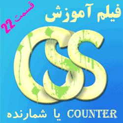 Counter ( شمارنده ) در فیلم آموزش CSS به زبان فارسی
