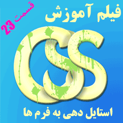 آخرین قسمت از آموزش تصویری CSS - نحوه استایل دهی به فرم ها