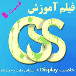 خاصیت Display و استایل دادن به جدول ( Table ) در فیلم آموزش CSS