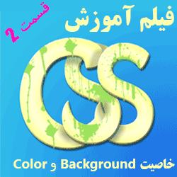 فیلم آموزش CSS - خاصیت Background و Color