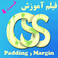 خاصیت Padding و Margin در فیلم آموزش CSS به زبان فارسی