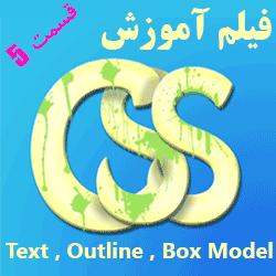 آموزش ویدیویی CSS این قسمت Text و Box Model و Outline
