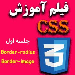 فیلم آموزش CSS3 - اولین جلسه از آموزش CSS3