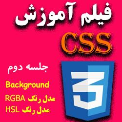 دانلود فیلم CSS3 - ویژگی های جدید Backgroud و مدل رنگ HSL و RGBA