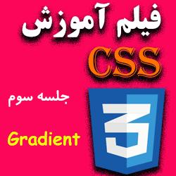 Gradient و webkit- در فیلم آموزش CSS3