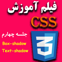 آموزش Box-shadow و Text-shadow در CSS3