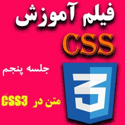 فیلم آموزش Text یا متن در CSS3