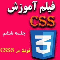 فیلم آموزش CSS3 - آموزش فونت در CSS