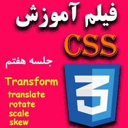 فیلم آموزش Transform در CSS3
