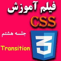 فیلم آموزش Transition در CSS3