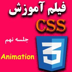 فیلم آموزش Animation ( متحرک سازی ) در CSS3 | وب سیتی