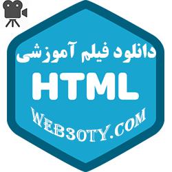 فیلم آموزشی HTML