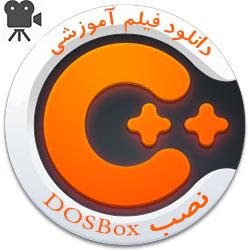 دانلود فیلم ++C ( نصب DOSBox )