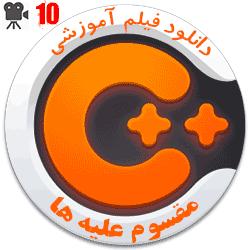 چاپ مقسوم علیه های عدد در برنامه ++C به همراه فیلم و سورس کد