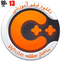 فیلم آموزش برنامه نویسی ++C - آموزش ساختار حلقه While به همراه سورس