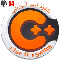 دستور Switch و ساختار else if در فیلم آموزش برنامه نویسی C++ به زبان فارسی