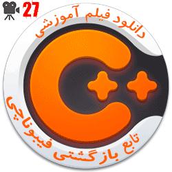 تابع بازگشتی فیبوناچی در فیلم آموزش ++C به زبان فارسی