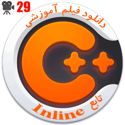 آموزش برنامه نویسی C++ تابع Inline و نحوه کارکرد آن