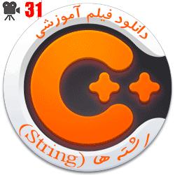 نحوه کار با رشته ( String ) در فیلم آموزش C++