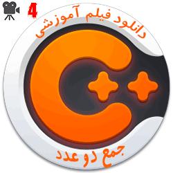 آموزش برنامه نویسی c++ (جمع دو عدد)