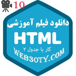 فیلم آموزش HTML - کار با جدول ( Table ) قسمت دوم