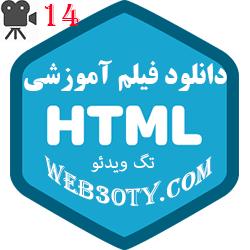 تگ ویدئو ( Video ) در HTML به صورت فیلم آموزشی و سورس کد