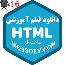 آموزش ساخت فرم در HTML با استفاده از تگ From