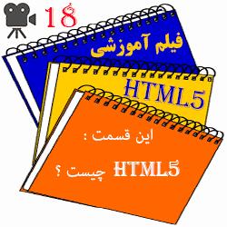 HTML5 چیست ؟ و تفاوت آن با HTML در فیلم آموزش HTML