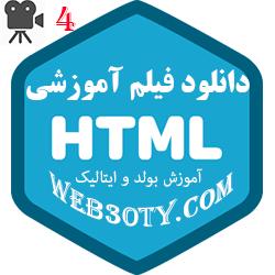 فیلم آموزش html (بولد کردن)