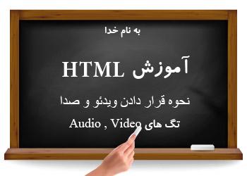 محوه قرار دادن ویدئو و صدا در HTML