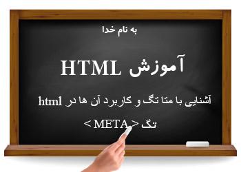 آموزش HTML - آشنایی با متا تگ و کاربرد آن ها در html